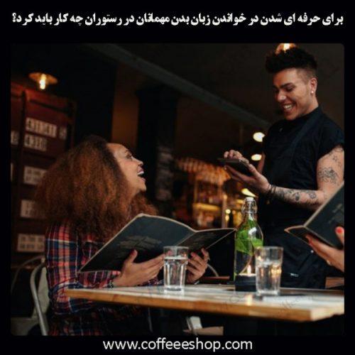 برای حرفه ای شدن در خواندن زبان بدن مهمانان در رستوران چه کار باید کرد؟