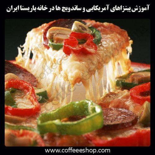 آموزش پیتزاهای آمریکایی و ساندویچ ها در خانه باریستا ایران