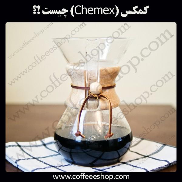 قهوه | قهوه دمی | کمکس (Chemex) چیست !؟