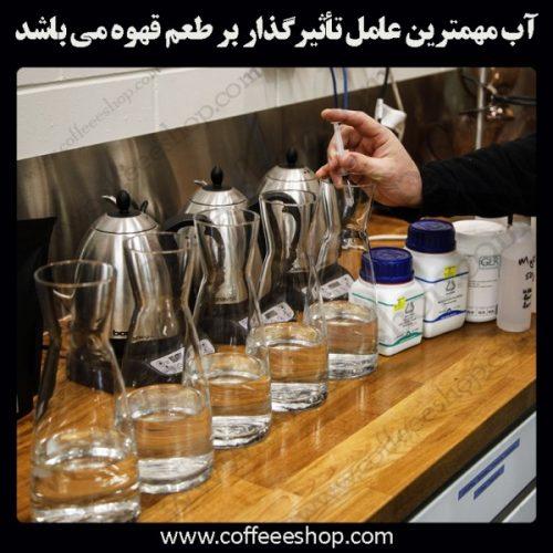 آب مهمترین عامل تأثیرگذار بر طعم قهوه می باشد - اهمیت آب در عصاره گیری قهوه