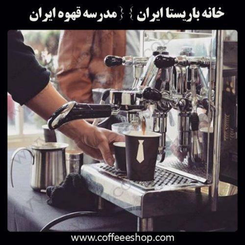 آموزشگاه قهوه ایران