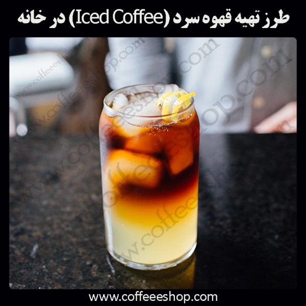 قهوه | طرز تهیه قهوه سرد (Iced Coffee) در خانه