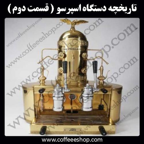 قهوه | تاریخچه دستگاه اسپرسو : (قسمت دوم)