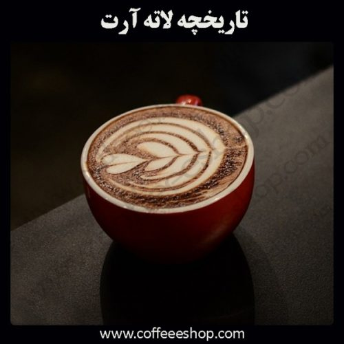 اریخچه لاته آرت | The History of Latte Art