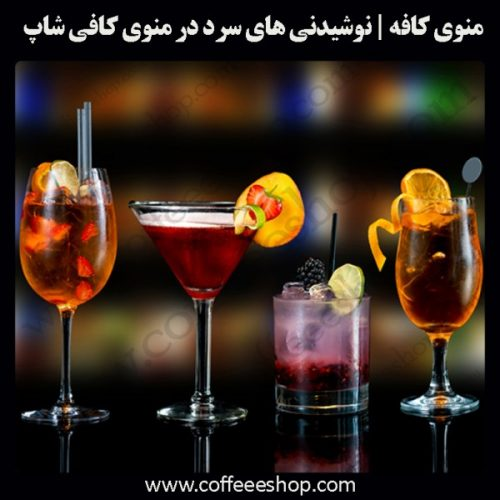 منوی کافه | نوشیدنی های سرد در منوی کافی شاپ