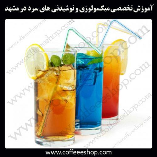شهر مشهد – آموزش تخصصی میکسولوژی و نوشیدنی های سرد در مشهد با مجوز فنی حرفه ای و پنج مدرک بین المللی