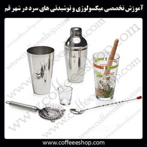 شهر قزوین –آموزش تخصصی میکسولوژی و نوشیدنی های سرد در شهر قزوین با مجوز فنی حرفه ای و پنج مدرک بین المللی