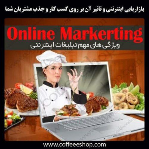 بازاریابی اینترنتی و تاثیر آن بر روی کسب کار و جذب مشتریان شما