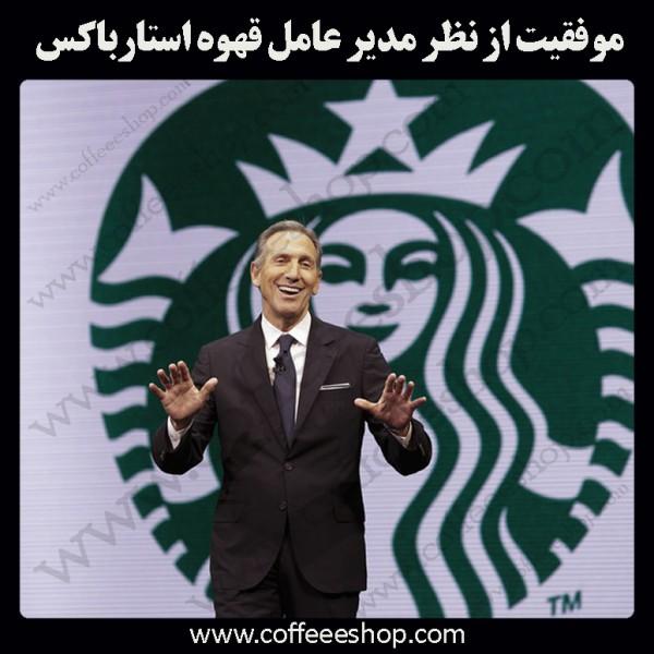 موفقیت از نظر مدیر عامل قهوه استارباکس