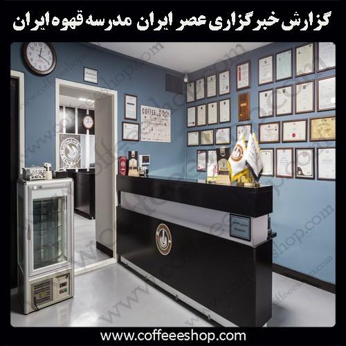 آموزشگاه بین المللی باریستا در ایران