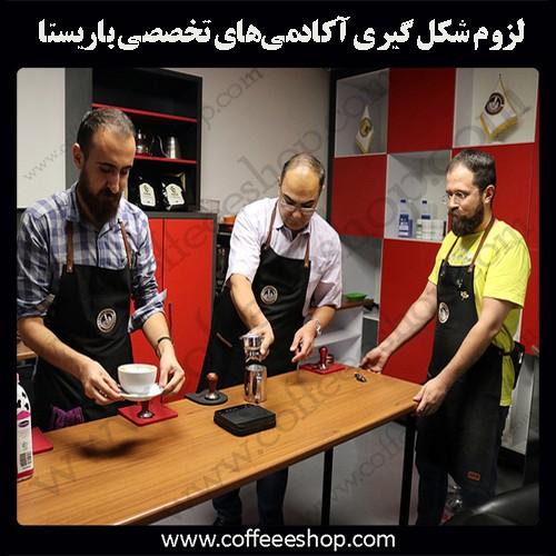 لزوم شکل گیری آکادمیهای تخصصی باریستا در ایران و دنیا