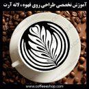 لاته آرت | لته آرت | آموزش تخصصی طراحی روی قهوه، لاته آرت