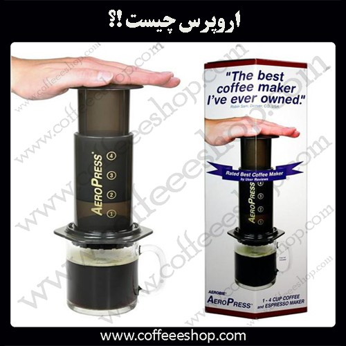 اروپرس چیست !؟ aeropress coffee