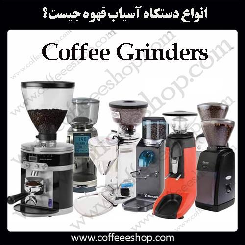 انواع دستگاه آسیاب قهوه چیست؟