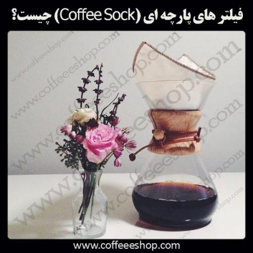 قهوه | فیلتر های پارچه ای (Coffee Sock) چیست؟