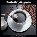 قهوه | به قهوتون شکر اضافه نکنید !!