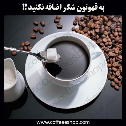 قهوه   به قهوتون شکر اضافه نکنید !!