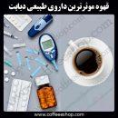 قهوه موثرترین داروی طبیعی دیابت