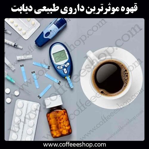 قهوه موثرترین داروی طبیعی دیابت |Coffee diabetes