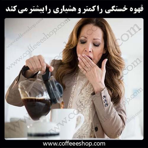 قهوه احساس خستگی شما را کمتر و هشیاریتان را بیشتر می کند