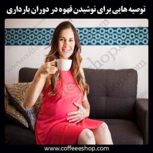 توصیه هایی برای نوشیدن قهوه در دوران بارداری