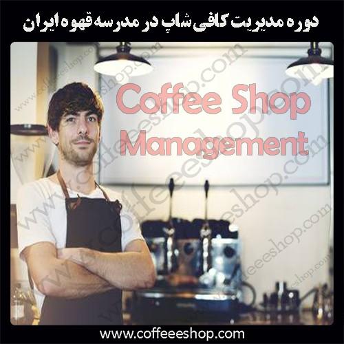 مدیریت کافی شاپ | دوره مدیریت کافی شاپ در مدرسه قهوه ایران