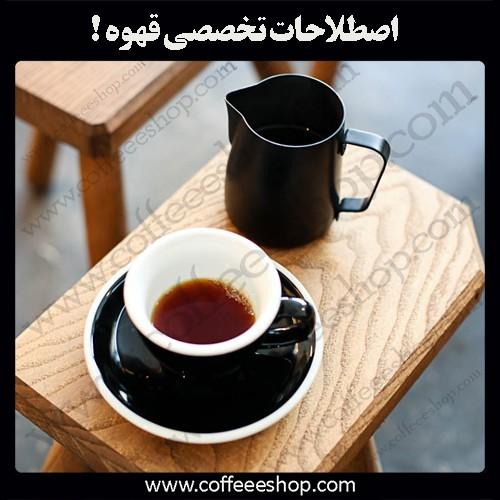 اصطلاحات تخصصی قهوه که باریستا ها باید بدانند!