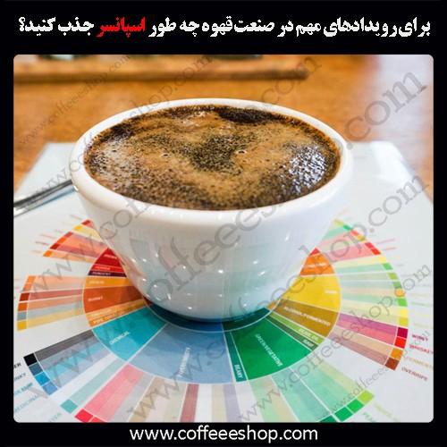 مدرسه قهوه ایران جهت دوره های قهوه، کافی شاپ ، رستوران، هتل، آشپزی و شیرینی پزی آمادگی خود را اعلام می کند.