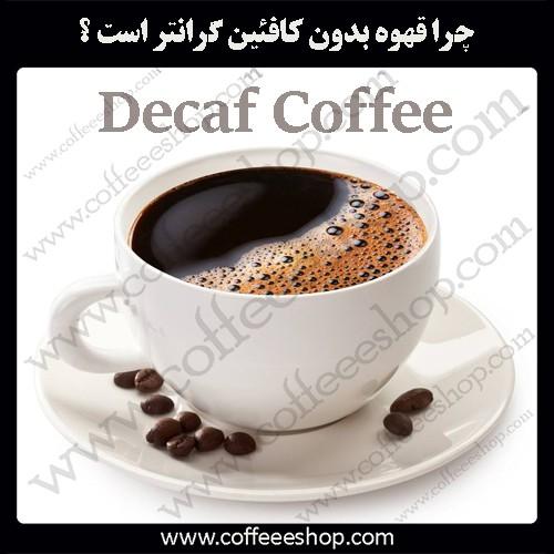 قهوه | چرا قهوه دیکف گرانتر است ؟ قهوه بدون کافئین