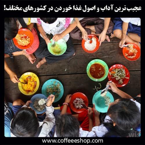 عجیب ترین آداب و اصول غذا خوردن در کشورهای مختلف!