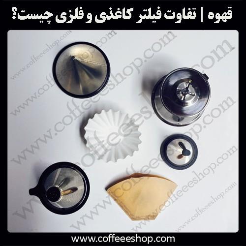 قهوه | قهوه دمی | تفاوت فیلتر کاغذی و فلزی چیست؟