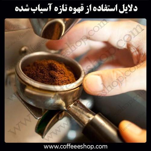 قهوه | دلایل استفاده از قهوه تازه آسیاب شده | قسمت دوم
