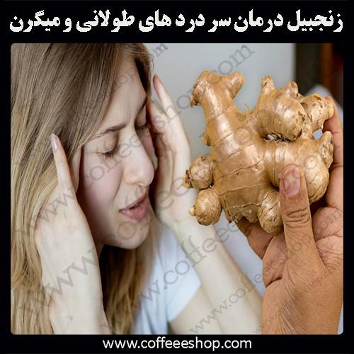 زنجبیل درمان سر درد های طولانی و میگرن !!