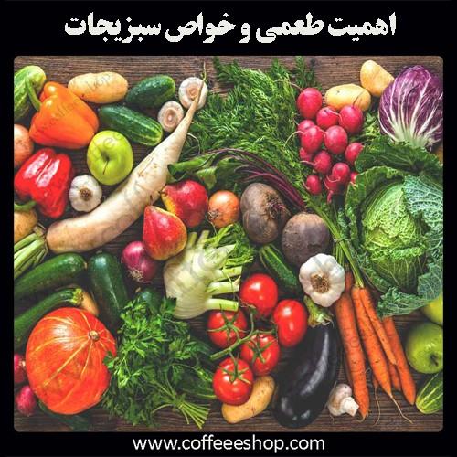 اهمیت طعمی و خواص سبزیجاتی که در آشپزخانه مصرف میکنید.