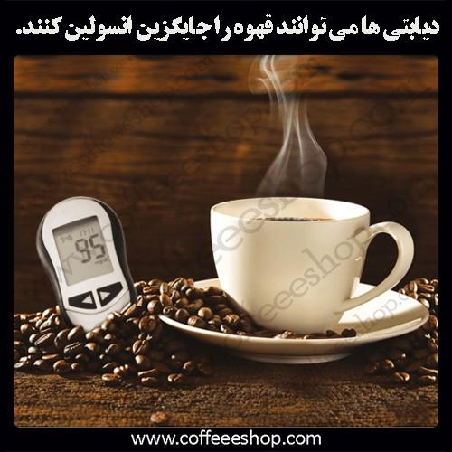 دیابتی ها می توانند قهوه را جایگزین انسولین کنند.