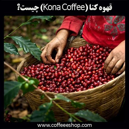 قهوه کنا (Kona Coffee) چیست؟