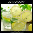 خواص درمانی لیمو ترش: