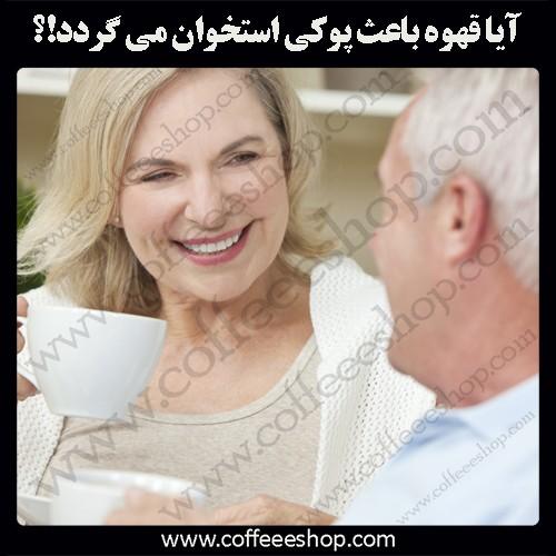 قهوه | آیا قهوه باعث پوکی استخوان می گردد!؟