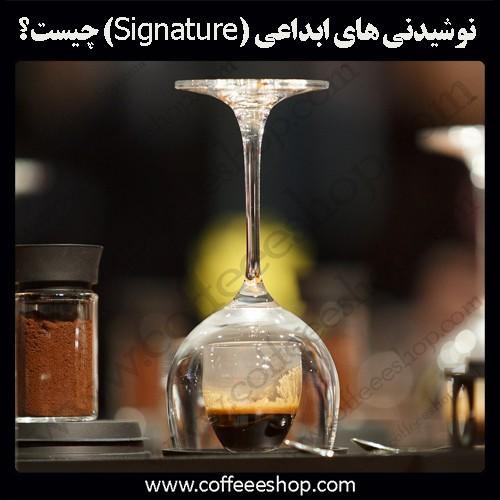 نوشیدنی های ابداعی (Signature) چیست؟