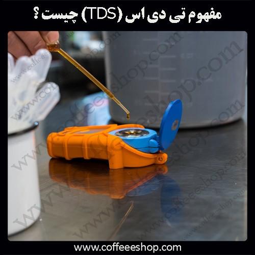 قهوه | مفهوم تی دی اس (TDS) چیست ؟