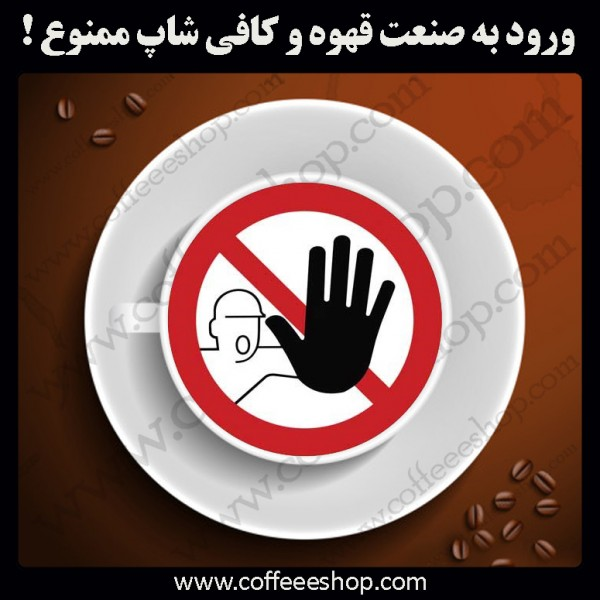ورود به صنعت قهوه و کافی شاپ ممنوع !