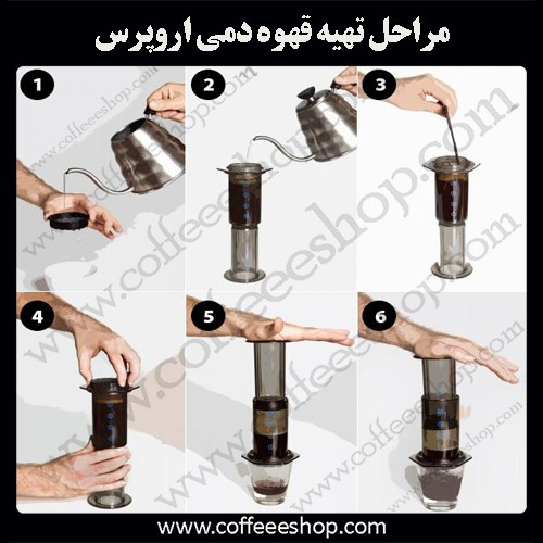 قهوه | قهوه دمی | مراحل تهیه قهوه دمی اروپرس