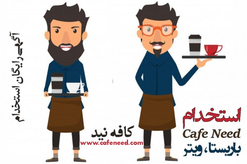 استخدام باریستا | استخدام ویتر | استخدام آشپز - کافه نید
