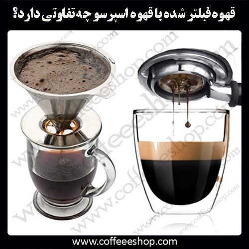 قهوه فیلتر شده با قهوه اسپرسو چه تفاوتی دارد؟