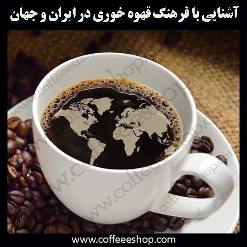 آشنایی با فرهنگ قهوه خوری در ایران و جهان