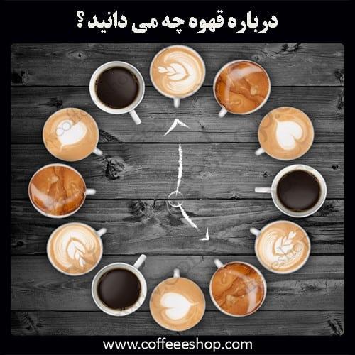 درباره قهوه چه می دانید ؟