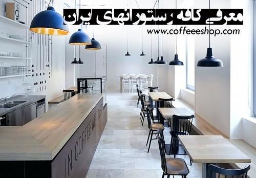 کافی شاپ های ایران | لیست کامل کافه رستورانهای ایران