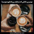 مهمترین دلایلی که شما باید روزانه قهوه بنوشید!
