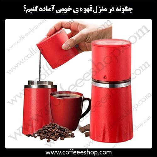 چگونه در منزل قهوه ی خوبی آماده کنیم؟