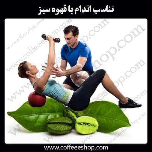 تناسب اندام با قهوه سبز - لاغری با قهوه سبز